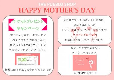 HAPPY MOTHER'S DAY キャンペーン